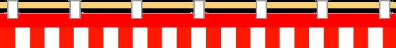 紅白幕(上)